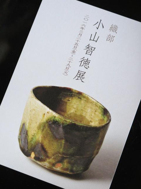 黄瀬戸織部茶碗